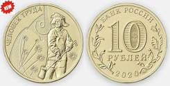 10 рублей 2020 г . Человек труда - Металлург .