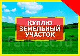 Куплю земельный участок в Надеждинском районе. Реальный покупатель. От частного лица (собственник)
