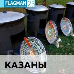 Казаны.