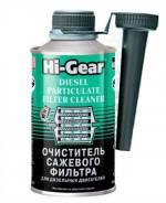 Очиститель сажевого фильтра для дизельных двигателей,325мл HG-3185