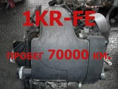 Двигатель Daihatsu 1KR-FE Контрактный | Установка, Гарантия