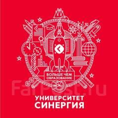 """Обучение в Университете """"Синергия"""""""