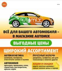 Колорист. ООО Автомикс