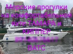 Аренда яхты. 12 человек