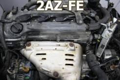 Двигатель Toyota 2AZ-FE Контрактный | Установка, Гарантия