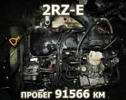 Двигатель Toyota 2RZ-E Контрактный | Установка, Гарантия