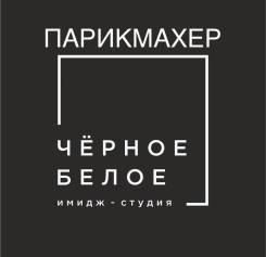 Парикмахер-универсал. Улица Ленинская 3а