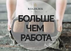 """Кладовщик. АО """"Владхлеб"""". Проспект Народный 29"""