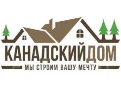 Плотник-инженер-строитель. ООО Канадский дом. Владивосток