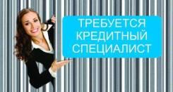 """Кредитный специалист. ООО МКК """"Бережные займы"""". Артем ул. Фрунзе 56"""