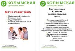 """Менеджер по страхованию. АО """"Страховая компания """"Колымская"""". Улица Алеутская 61"""