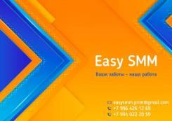 SMM, продвижение социальных сетей