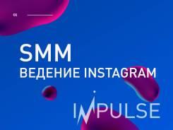Продвижение и ведение социальных сетей - Instagram, ВК, FB