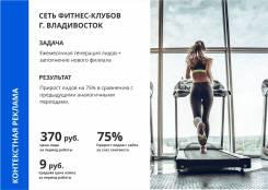 Контекстная реклама в Яндекс и Google, продвижение сайтов
