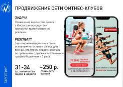 Таргетированная реклама, продвижение в Инстаграм, Facebook, Вконтакте