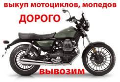 Срочный выкуп мотоциклов, мопедов