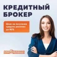 Кредитный специалист. ИП Дубовая И.И. Улица Черемуховая 15