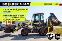Boulder BL30-25. Экскаватор-погрузчик /Российская разработка/, 1,30куб. м.