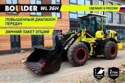 Boulder WL36H. Фронтальный погрузчик /Российская разработка/, 3 000кг., Дизельный, 1,80куб. м.