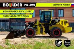 Boulder WL39H. Фронтальный погрузчик /Российская разработка/, 3 200кг., Дизельный, 2,50куб. м.