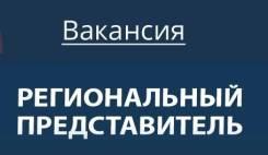 """Региональный представитель. ООО """"НЦС"""". Улица Енисейская 32б"""
