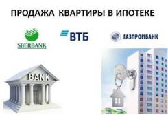 Подбор ипотечного кредита.