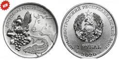 Приднестровье 1 рубль 2020 г. Сельское хозяйство .