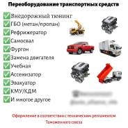 Внесение изменений, переоборудование легковых и грузовых авто