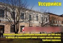 В аренду Второй этаж Тимирязева 59. 250,0кв.м., улица Тимирязева 59, р-н центр