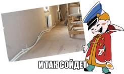 Отделочник-универсал. Ип Ковалев. Улица Набережная 9