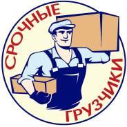 Партнерство грузчикам и разнорабочим, добавляю в группу