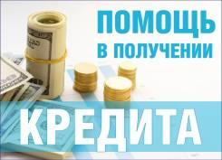 Помощь в получении потребительских кредитов во Владивостоке