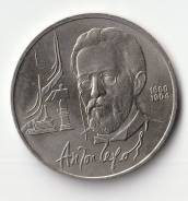 15.29 Аукцион Монета 1 рубль Антон Чехов старт с 1 рубля