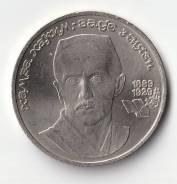 15.31 Аукцион Монета 1 рубль Хамза Хаким старт с 1 рубля