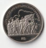 15.32 Аукцион Монета 5 рублей П-к Давиду Сасунскому старт с 1 рубля