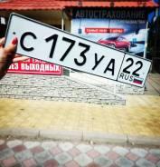 Изготовление номерных знаков