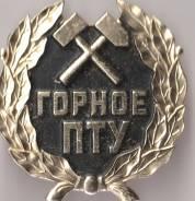 15.37 Аукцион Значок Горное ПТУ старт с 1 рубля