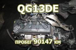 Двигатель Nissan QG13DE Контрактный | Установка, Гарантия