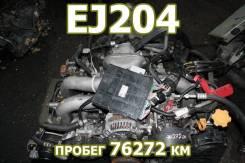 Двигатель Subaru EJ204 Контрактный   Установка, Гарантия