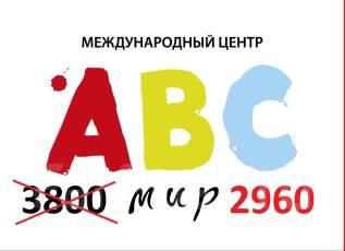 Английский язык. Супер акция! 2960р весь год во Владивостоке