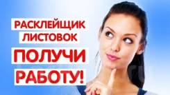 """Расклейщик. ООО """"Бережные займы"""". Хороль"""