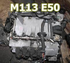 Двигатель Mercedes-BENZ M113 E50 Контрактный | Установка, Гарантия