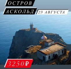Остров Аскольд.