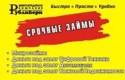 Займ без залога, Микрозайм, Быстрые деньги, ссуда во Владивостоке