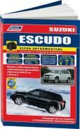 Бензин). Устройство, Техническое Обслуживание И Ремонт Autodata арт. 4350 Suzuki Escudo С 2005 Г
