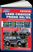 Бензин (1996-02г) 3rz-Fe, 5vz-Fe ( 1/6) Autodata арт. 1624 Toyota Land Cruiser J90-Prado