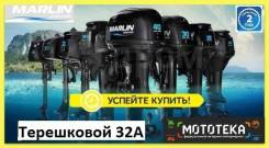 Marlin. 2-тактный, бензиновый, нога S (381 мм), 2020 год