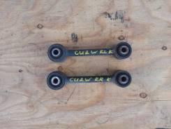 Тяга задняя верхняя CU2W