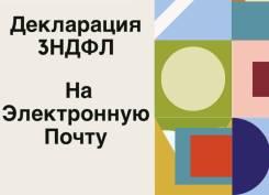 Декларация 3НДФЛ