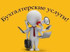 Бухгалтерский и налоговый учет, регистрация ООО и ИП